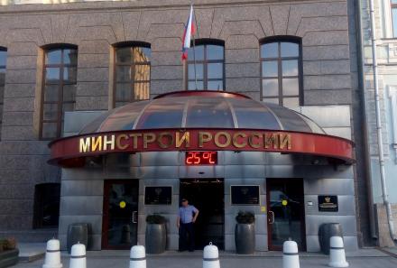 Минстрой России учредил два департамента
