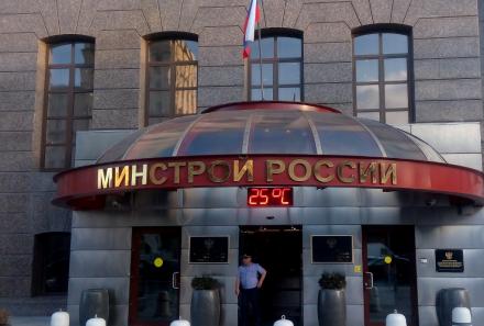 ГИС ЖКХ передадут Минстрою РФ