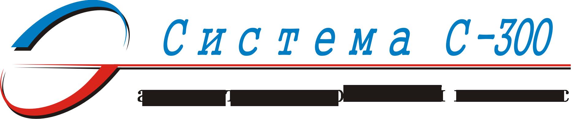 АПК система С-300