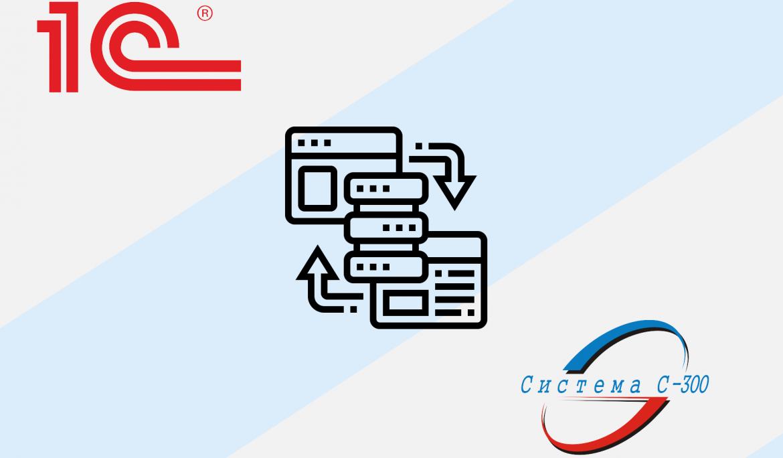 Реализован модуль обмена данными между 1С и АПК «Система С-300»